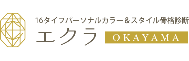 岡山エクラ パーソナルカラー&骨格診断